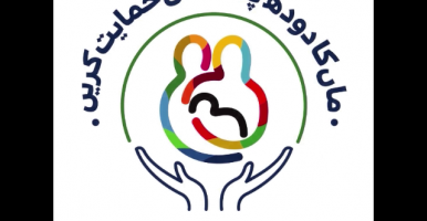 Key Messages on Global  Breast Feeding month 2020
